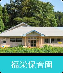 福栄保育園