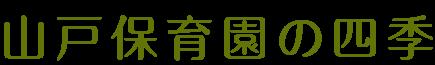 山戸保育園の四季