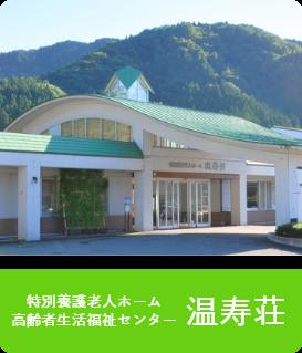 特別養護老人ホーム 高齢者生活福祉センター 温寿荘