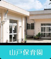 山戸保育園